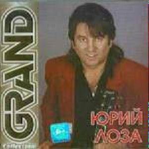 Grand collection - Юрий Лоза