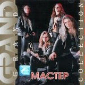 Grand collection - Мастер