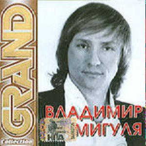 Grand collection - Мигуля Владимир