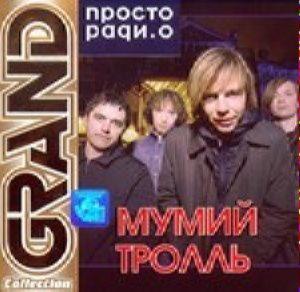 Grand collection - Мумий Тролль