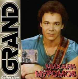 Grand collection - Михаил Муромов
