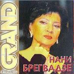 Grand collection - Нани Брегвадзе