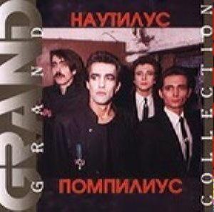 Grand collection - Наутилус Помпилиус