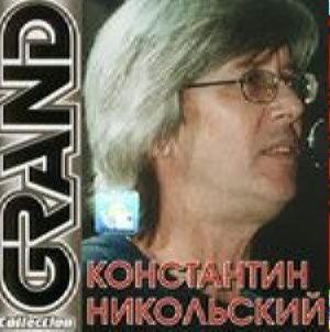 Grand collection - Константин Никольский