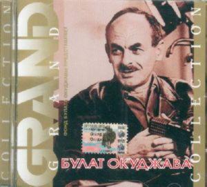 Grand collection - Булат Окуджава