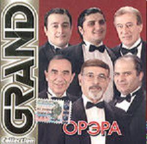 Grand collection - Орэра