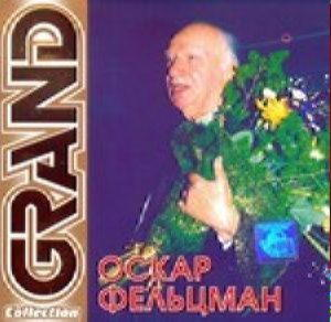 Grand collection - Оскар Фельцман