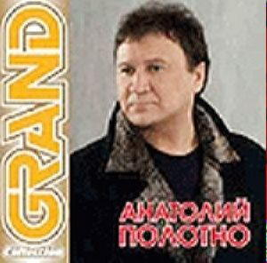 Grand collection - Анатолий Полотно