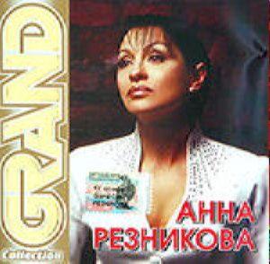 Grand collection - Анна Резникова