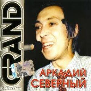 Grand collection - Аркадий Северный