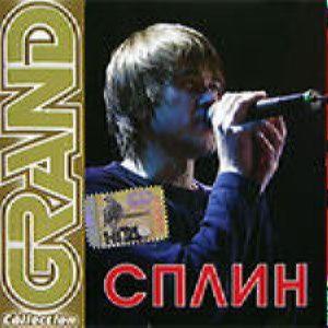 Grand collection - Сплин