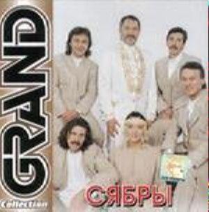 Grand collection - Сябры