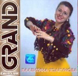 Grand collection - Валентина Толкунова