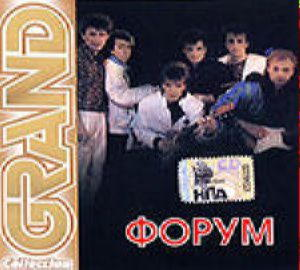 Grand collection - Фристайл