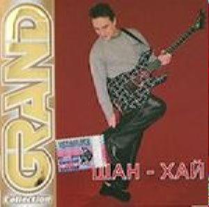 Grand collection - Шан-Хай