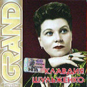 Grand collection - Клавдия Шульженко