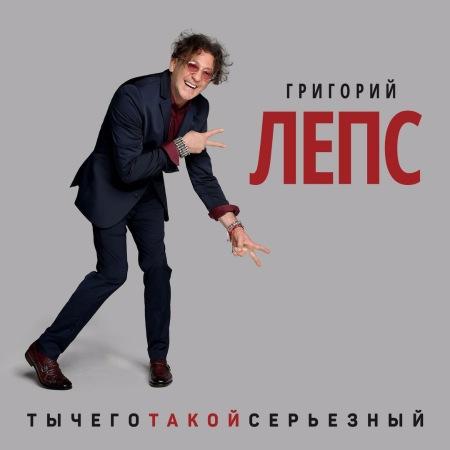 Григорий Лепс - Ты Чего Такой Серьезный? (2cd)(2017) (Import)