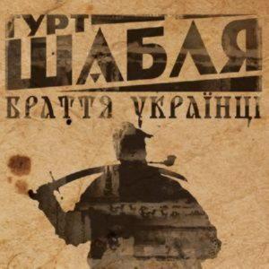 Гурт Шабля - Браття українці (2015)