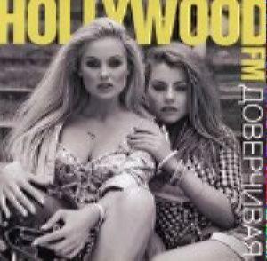 Hollywood FM - Доверчивая