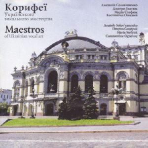 Корифеї українського вокального мистецтва