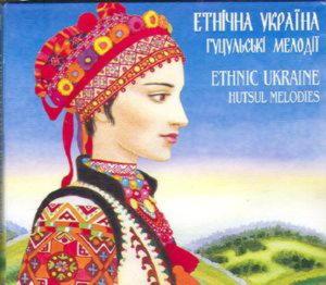 Етнiчна Украiна - Гуцульскi Мелодii