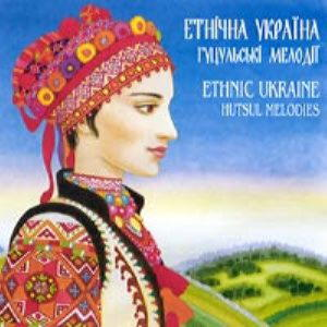 Етнiчна Украiна - Гуцульскi Мелодii (DigiPack)