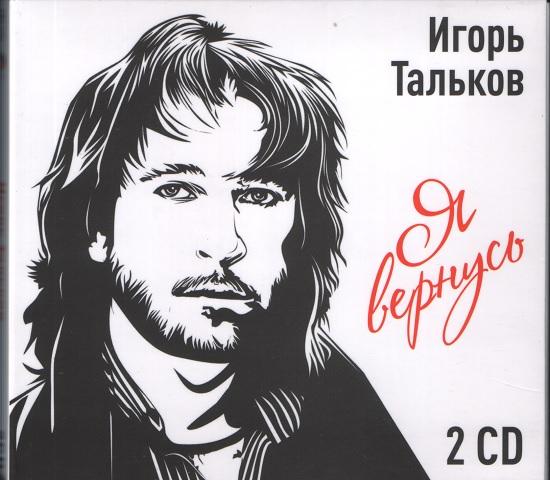 Игорь Тальков - Я вернусь. Лучшее (2CD) (2018)