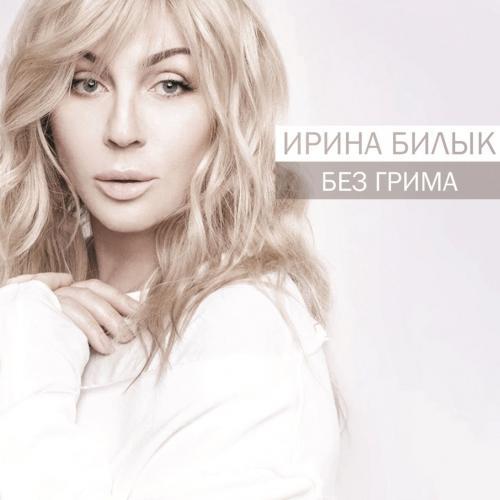Ирина Билык - Без грима (2017)