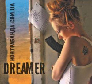 КОНТРАБАНДА.COM.UA - Dreamer (2015)