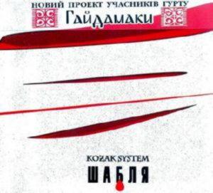 KOZAK SYSTEM - Шабля