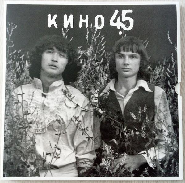 Кино - 45 (2×Vinyl, LP, Limited Edition) (2021)