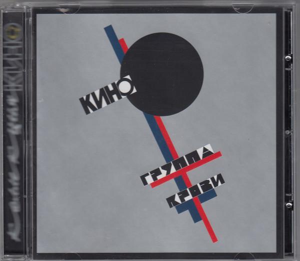 Кино - Группа Крови (Remastered, 2012)