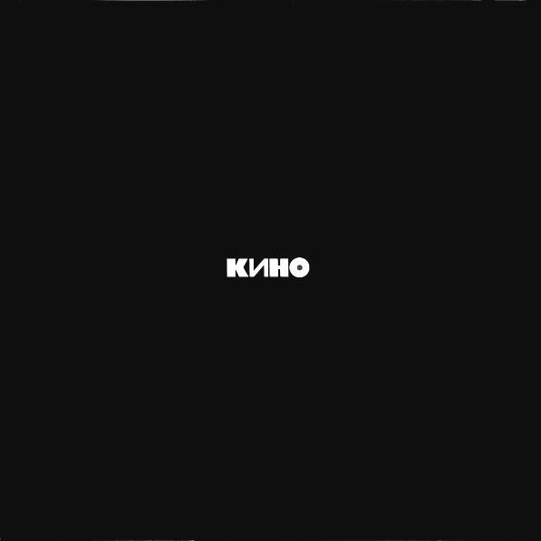Кино - Кино (Vinyl, LP)