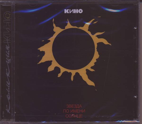 Кино - Звезда По Имени Солнце (Remastered, 2012)
