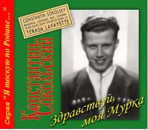 Константин Сокольский - Здравствуй, моя Мурка (2016) (Import, re