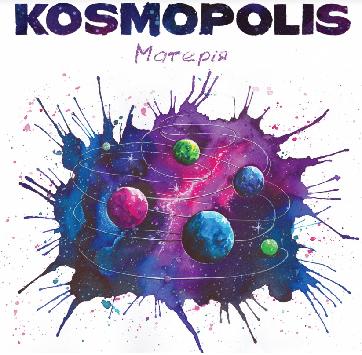 Kosmopolis - Матерія (2019)