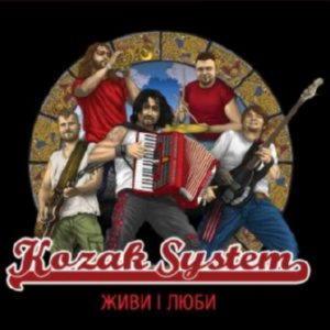Kozak System - Живи і Люби (2015)