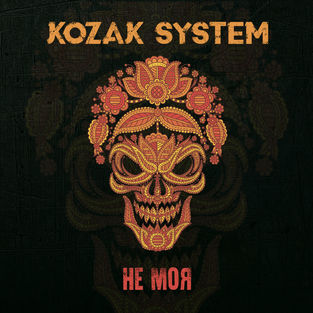 Kozak System - Не моя (2018)