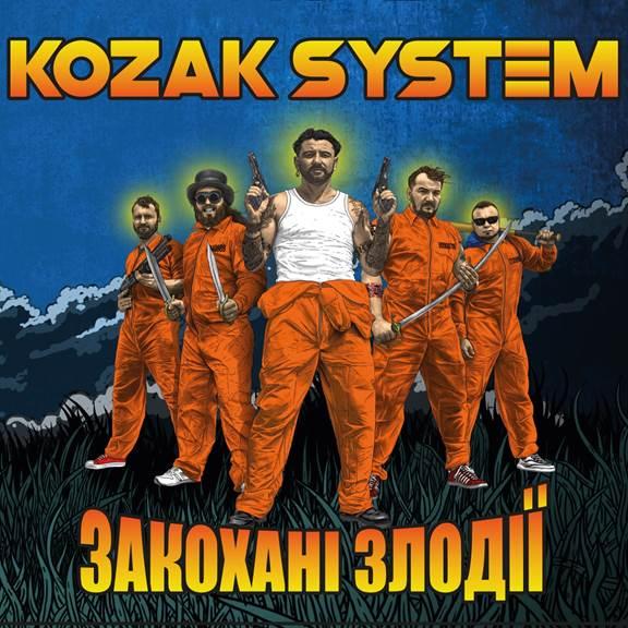 Kozak System - Закохані Злодії (2020)