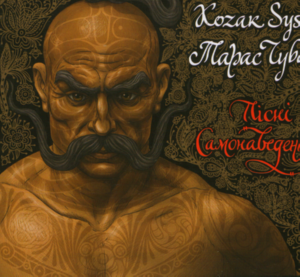 Kozak System і Тарас Чубай - Пісні Самонаведення (2014)