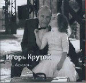 Крутой Игорь - Без слов, часть 3