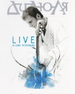 Дидюля - LIVE IN SAINT PETERSBURG DVD
