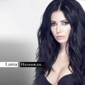 Lama - Назавжди... (2013) CD+DVD