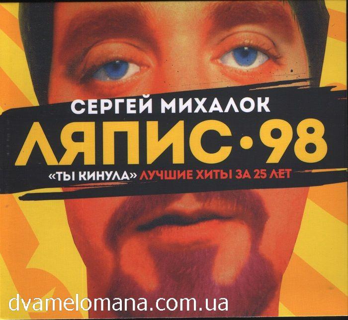 Ляпис Трубецкой - Ляпис 98. Лучшие хиты за 25 лет (mp3)