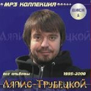 Ляпис Трубецкой - Mp3 Коллекция. Диск 1. 1995-2000