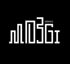 MOZGI - Нейросеть (2017)