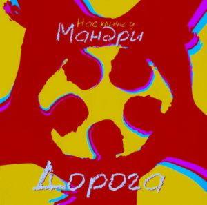 Мандри - Дорога (2006)