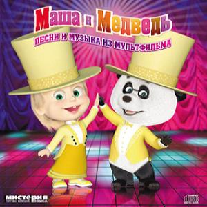 Маша И Медведь - Песни И Музыка Из Мультфильма (2015)