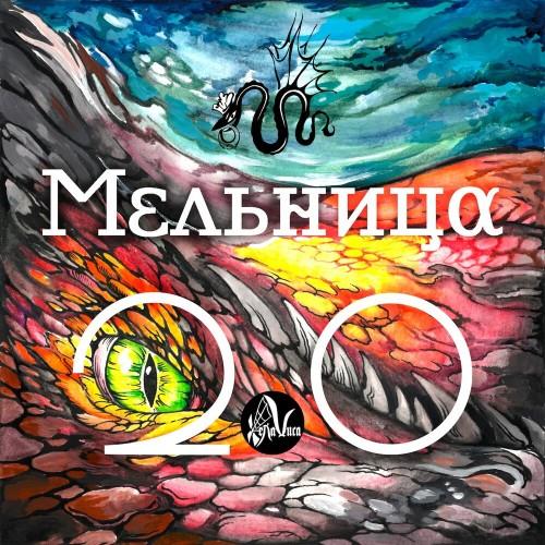 Мельница - 2.0 (2019)