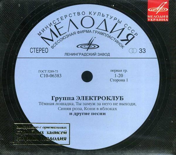 Мелодия - Группа Электроклуб